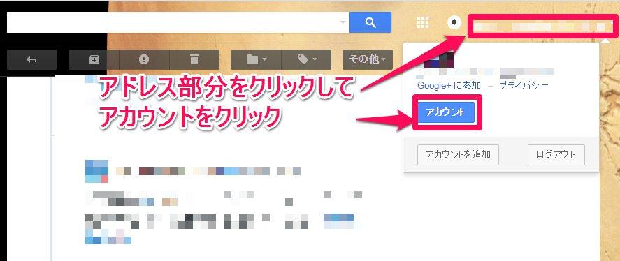 Gmailを使うなら絶対必要。セキュリティを高くする3つの方法。