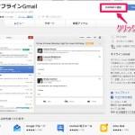 インターネットに繋がなくてもGmailが見られる。万が一のためにオフラインGmailを導入しよう。