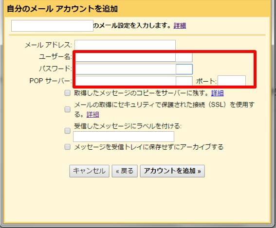 受信メール設定