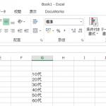Excelにデータを入力する際はプルダウン(ドロップダウン)リストを使うと関数での集計が正確になります