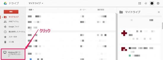 googleドライブ2
