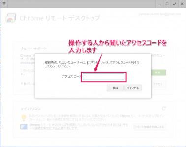 googleリモートデスクトップ4