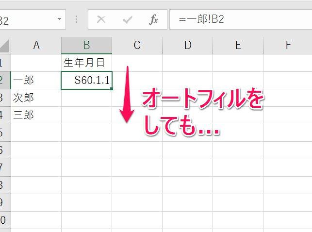 Excelで複数のシートを集計するなら、オートフィルで集計できるINDIRECT関数がお勧めです。