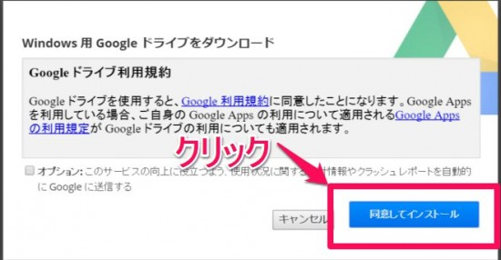 googleドライブ4