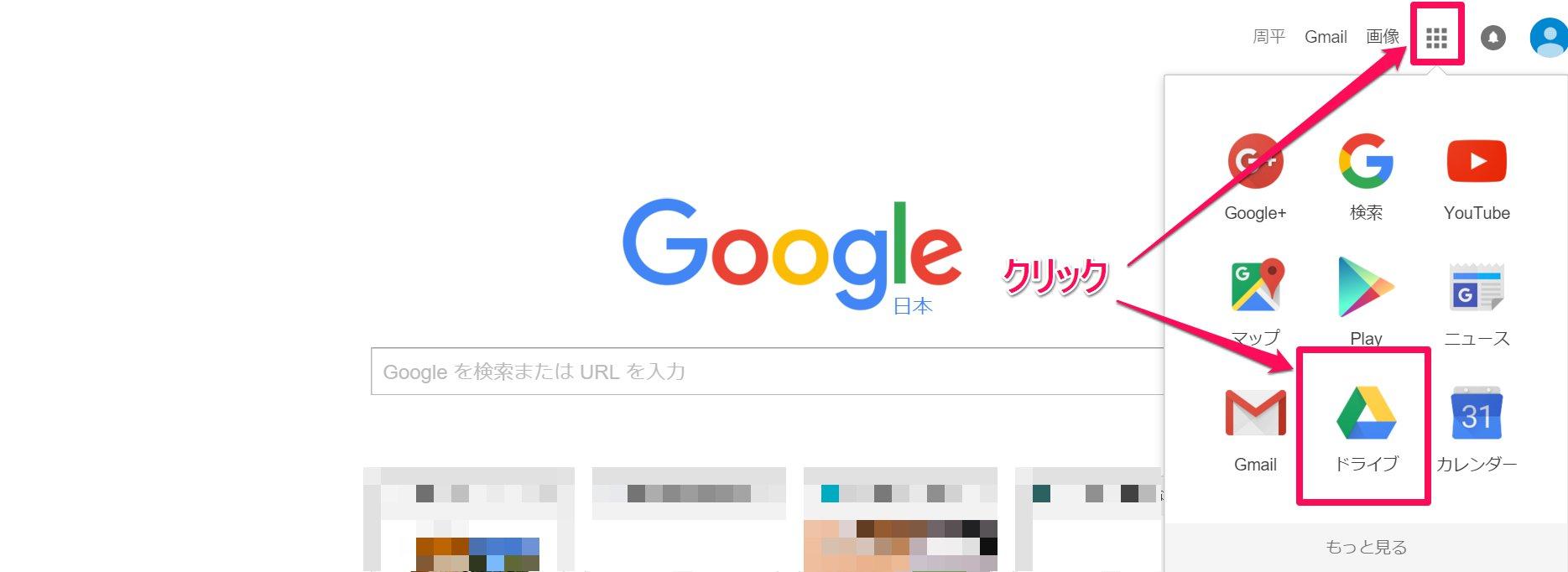 Googleドライブを使うと端末を選ばずに仕事をし易くなります。