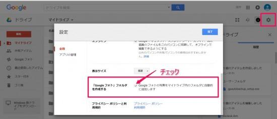googleフォト2