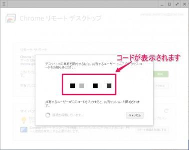 googleリモートデスクトップ3