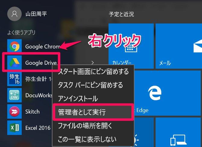 Windows10にGoogleドライブをしてファイルが同期しない、ファイルが読取専用となる際の対処方法