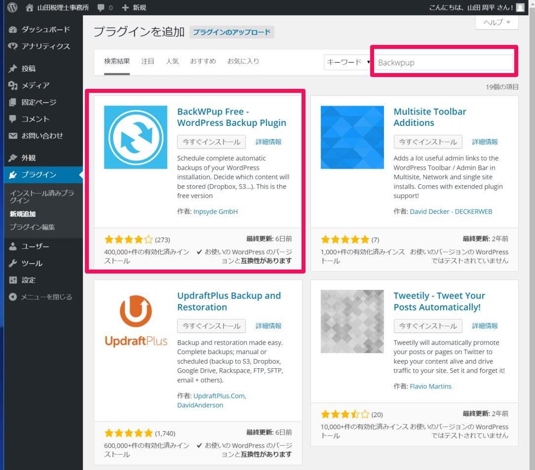 WordPressのバックアップはプラグインのBackWPupが簡単です。